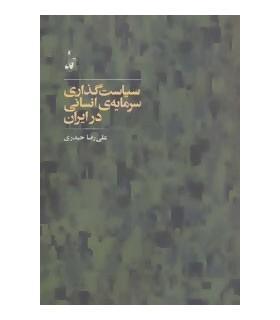 کتاب سیاست گذاری سرمایه انسانی در ایران