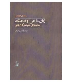 کتاب زبان ذهن و فرهنگ مقدمه ای مفید و کاربردی