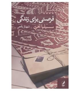 کتاب فرصتی برای زندگی