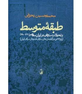 کتاب طبقه متوسط و تحولات سیاسی در ایران معاصر