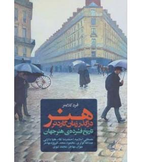 کتاب هنر در گذر زمان تاریخ فشرده هنر جهان
