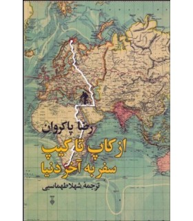 کتاب از کاپ تا کیپ سفر به آخر دنیا