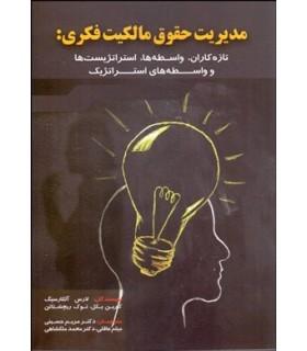 کتاب مدیریت حقوق مالکیت فکری