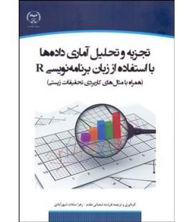 کتاب تجزیه و تحلیل آماری با استفاده از زبان برنامه نویسی R