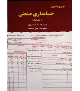 کتاب مروری جامع بر حسابداری صنعتی جلد اول