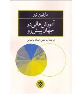 کتاب آموزش عالی در جهان پیش رو
