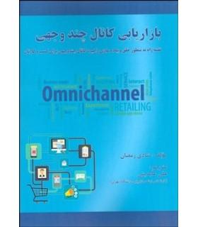 کتاب بازاریابی کانال چند وجهی