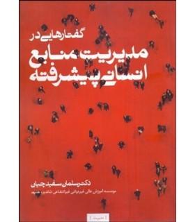 کتاب گفتارهایی در مدیریت منابع انسانی پیشرفته