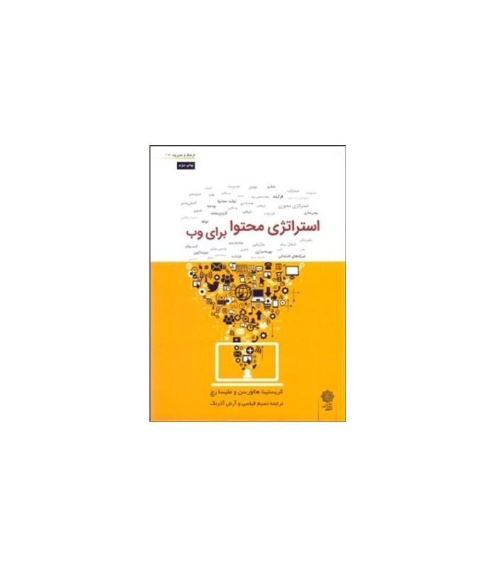کتاب استراتژی محتوا برای وب