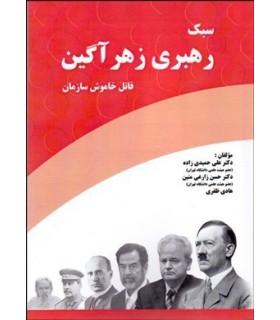 کتاب سبک رهبری زهرآگین