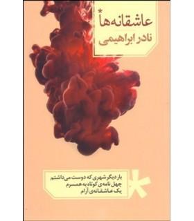 کتاب عاشقانه ها