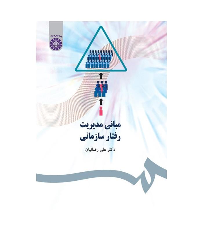 کتاب مبانی مدیریت رفتار سازمانی