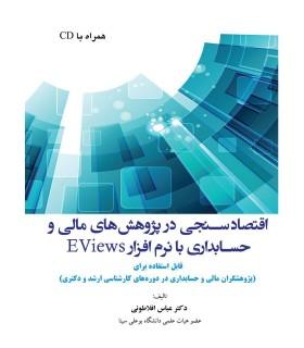کتاب اقتصادسنجی در پژوهش های مالی و حسابداری با نرم EViews