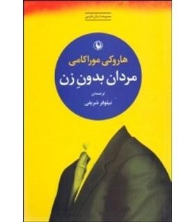 کتاب مردان بدون زن