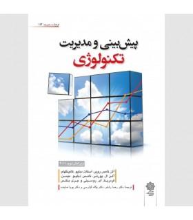 کتاب پیش بینی و مدیریت تکنولوژی