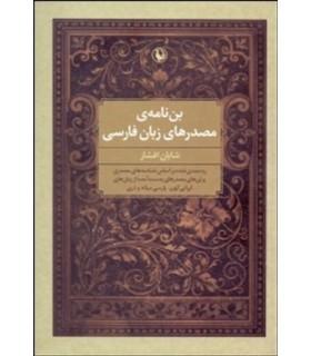 کتاب بن مایه ی مصدرهای زبان پارسی دری