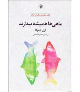 کتاب ماهی ها همیشه بیدارند