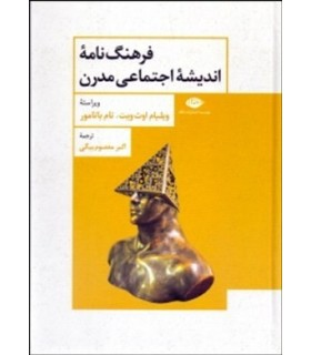 کتاب فرهنگ نامه اندیشه اجتماعی مدرن