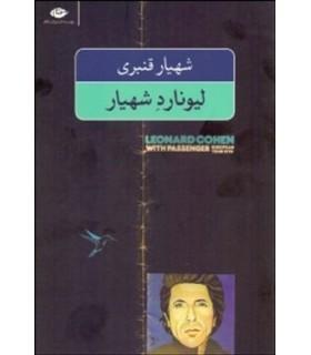 کتاب لیونارد شهیار