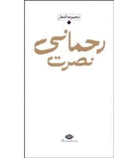 کتاب مجموعه اشعار نصرت رحمانی