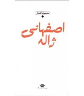 کتاب مجموعه اشعار ژاله اصفهانی