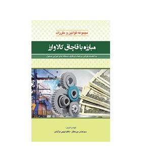 کتاب مجموعه قوانین و مقررات مبارزه با قاچاق کالا و ارز