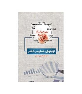 کتاب گزارش های حسابرسی داخلی