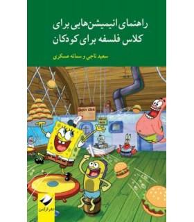کتاب راهنمای انیمیشن هایی برای کلاس فلسفه برای کودکان