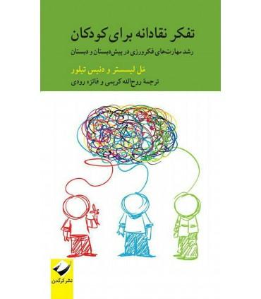 کتاب تفکر نقادانه برای کودکان رشد مهارت های فکرورزی در پیش دبستان و دبستان