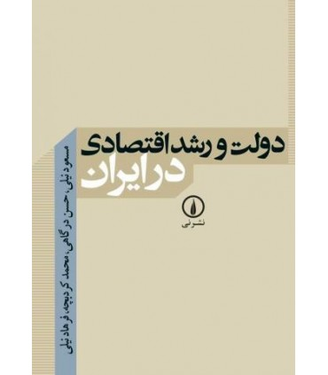 کتاب دولت و رشد اقتصادی در ایران