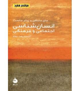 کتاب انسان شناسی اجتماعی و فرهنگی
