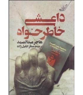 کتاب داعشی خاطر خواه