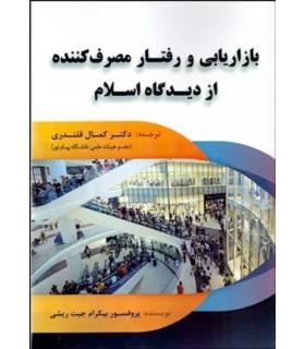 کتاب بازاریابی و رفتار مصرف کننده از دیدگاه اسلام