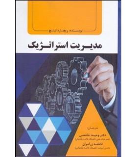 کتاب مدیریت استراتژیک
