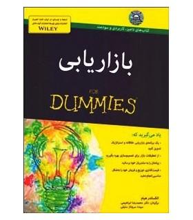 کتاب بازاریابی