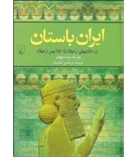 کتاب ایران باستان از 550 پیش از میلاد تا 650 پس از میلاد
