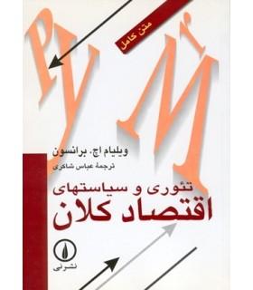 کتاب تئوری و سیاست های اقتصاد کلان