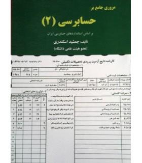 کتاب مروری جامع بر حسابرسی 2 بر اساس استانداردهای حسابرسی ایران