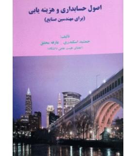 کتاب اصول حسابداری و هزینه یابی برای مهندسین صنایع