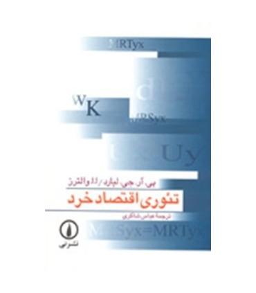 کتاب تئوری اقتصاد خرد