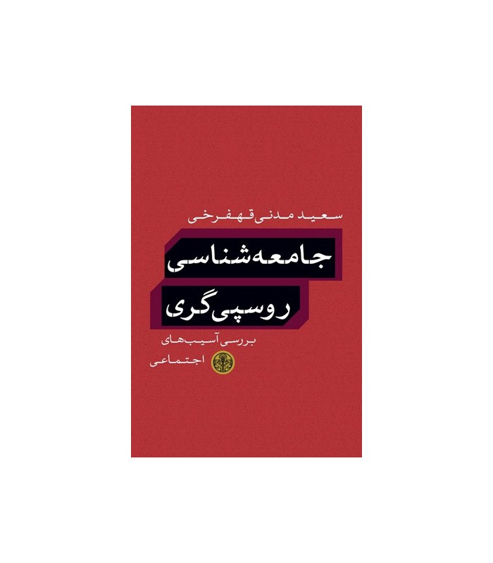 کتاب جامعه شناسی روسپی گری بررسی آسیب های اجتماعی