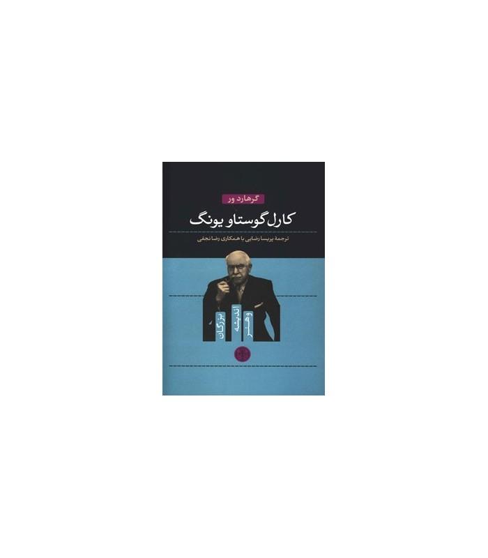 کتاب کارل گوستاو یونگ