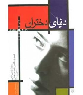 کتاب دنیای دختران