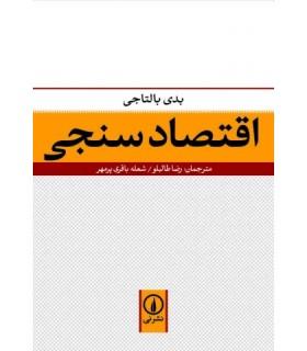کتاب اقتصادسنجی
