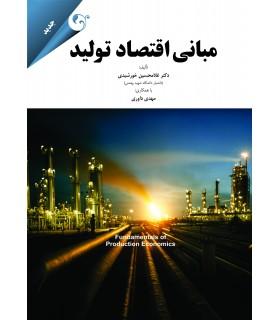 کتاب مبانی اقتصاد تولید