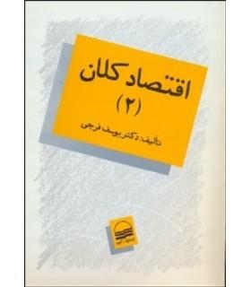 کتاب اقتصاد کلان 2