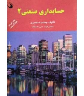 کتاب حسابداری صنعتی 2