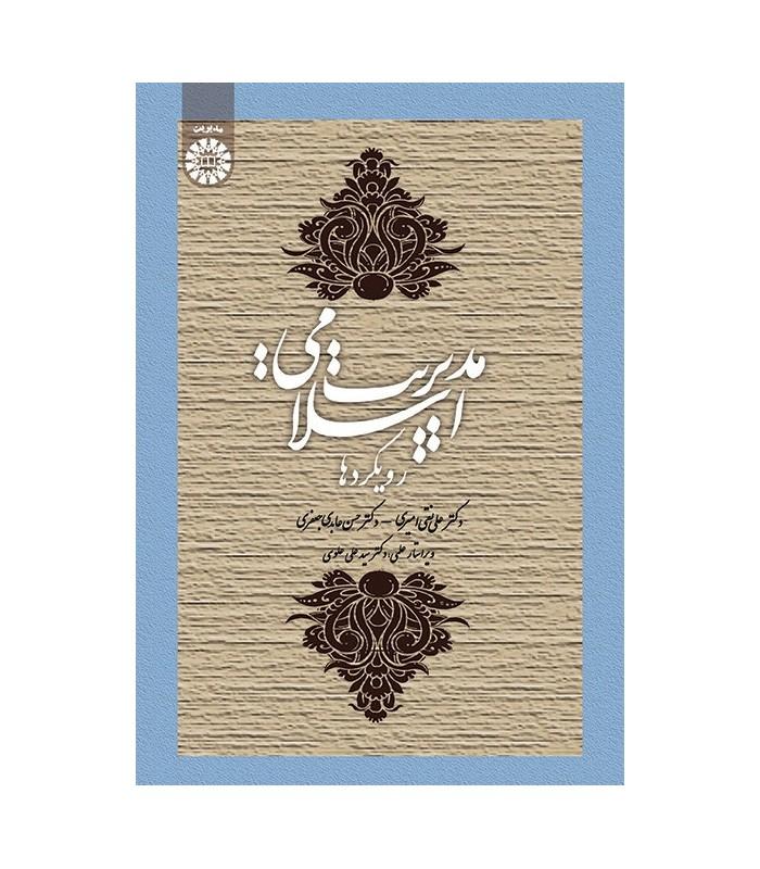 کتاب مدیریت اسلامی رویکردها