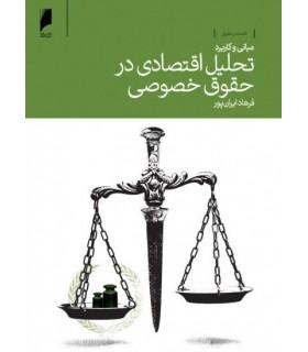 کتاب تحلیل اقتصادی در حقوق خصوصی