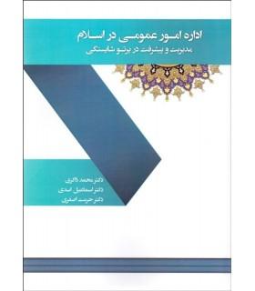 کتاب اداره امور عمومی در اسلام